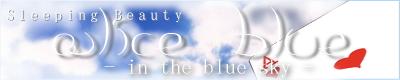 alice blue -in the blue sky-