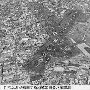 八尾 空港