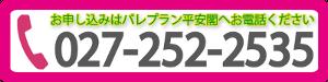 お申込みはパレプラン平安閣までお電話ください→Tel:027-252-2535